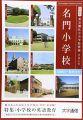 名門小学校―東京圏私立小学校情報〈2016年度版〉