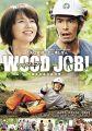 『WOOD JOB!~神去なあなあ日常~DVDスタンダード・エディション』