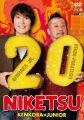 『にけつッ!!20 [DVD]』