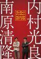 『ライブミランカ ウッチャンナンチャントークライブ2007~立ち話 [DVD]』