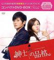 『紳士の品格 コンパクトDVD-BOX(スペシャルプライス版)』
