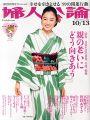 婦人公論 2015年 10/13 号 [雑誌]