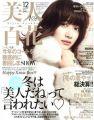 『美人百花(びじんひゃっか)2015年12月号[雑誌]』