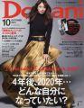 『Domani(ドマーニ) 2016年 10 月号 [雑誌]』