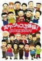 『ボケ・ツッコミ体操![DVD]』