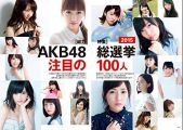 『AKB48総選挙公式ガイドブック2015(講談社 MOOK)』