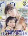 nina's(ニナーズ) 2016年 05 月号 [雑誌]