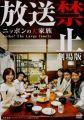 放送禁止 劇場版 ~ニッポンの大家族 Saiko! The Large family [DVD]