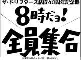 『ザ・ドリフターズ 結成40周年記念盤 8時だヨ ! 全員集合 DVD-BOX』