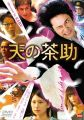 『天の茶助 [DVD]』