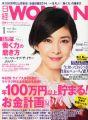 『日経 WOMAN (ウーマン)2014年 01月号 [雑誌]』