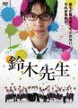 『鈴木先生 完全版 DVD-BOX』