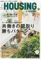 月刊 HOUSING (ハウジング) 2015年 7月号