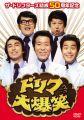 『ザ・ドリフターズ結成50周年記念 ドリフ大爆笑 DVD‐BOX』
