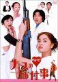 『ナースのお仕事 ザ・ムービー [DVD]』