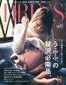 『DRESS(ドレス)2014年 11月号 [雑誌]』