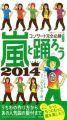 『嵐と踊ろう2014 コンサート完全必勝ガイド』