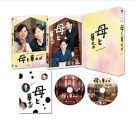 『母と暮せば 豪華版 初回限定生産 [Blu-ray]』