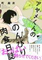 『アヤメくんののんびり肉食日誌 (Feelコミックス)』