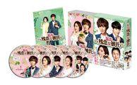 『私の残念な彼氏 DVD-BOX1』