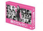 『夜のせんせい DVD-BOX』