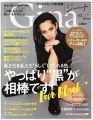 『Gina 2015年 10月号 [雑誌]』