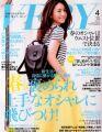 『VERY(ヴェリィ)2014年 04月号 [雑誌]』