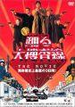 『踊る大捜査線 THE MOVIE [DVD]』