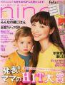 nina's (ニナーズ) 2014年 01月号 [雑誌]