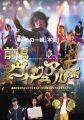『前橋ヴィジュアル系 [DVD]』
