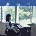 『何度目の青空か?(DVD付A)』