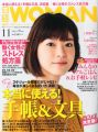 『日経 WOMAN (ウーマン) 2013年 11月号 [雑誌]』