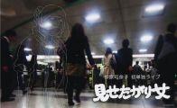『柳原可奈子 初単独ライブ「見せたがり女」 [DVD]』