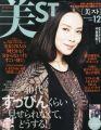『美ST (ビスト) 2013年 12月号 [雑誌]』