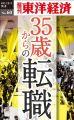 『35歳からの転職―週刊東洋経済eビジネス新書No.60』