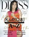 『DRESS(ドレス)2016年01月号[雑誌]』