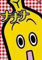 『テレビ東京のバナナ社員・ナナナのDVD 「ナナナ」』