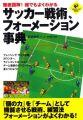 『徹底図解!  誰でもよくわかる サッカー戦術、フォーメーション事典 (LEVEL UP BOOK)』