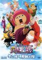 『ワンピース THE MOVIE エピソード オブ チョッパー(プラス)冬に咲く、奇跡の桜 [DVD]』
