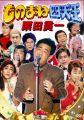 『ものまね四天王 栗田貫一(仮)[DVD]』