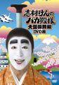 『志村けんのバカ殿様 大盤振舞編 DVD箱(3枚組)』