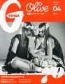 『GINZA(ギンザ) 2015年 04 月号 [雑誌]』