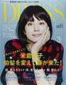 『DRESS(ドレス)2015年 03 月号 [雑誌]』
