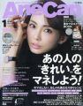 『AneCan(アネキャン) 2016年 01 月号 [雑誌]』