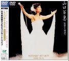 『伝説から神話へ 日本武道館さよならコンサート・ライブ-完全オリジナル版- [DVD]』