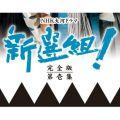 『大河ドラマ 新選組! 完全版 第壱集 DVD‐BOX 全7枚セット【NHKスクエア限定商品】』