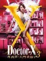 『ドクターX~外科医・大門未知子~3 DVD‐BOX』