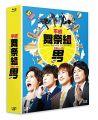 『平成舞祭組男 Blu-ray BOX 豪華版(初回限定生産)』