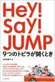 『Hey! Say! JUMP 9つのトビラが開くとき』