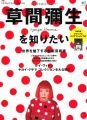 『別冊Discover Japan 草間彌生を知りたい』